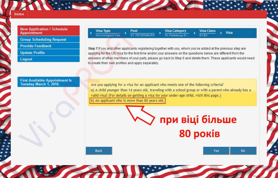 особистий кабінет при запису на візу США пенсіонера